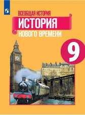 Юдовская Всеобщая история 9 класс учебник купить