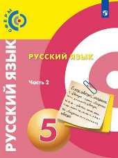 Чердаков Русский язык 5 класс учебник часть 2 купить
