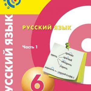 Чердаков Русский язык 6 класс учебник часть 1 купить