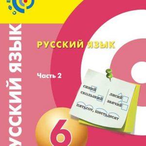 Чердаков Русский язык 6 класс учебник часть 2 купить