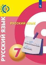 Чердаков Русский язык 7 класс учебник купить