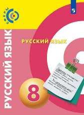 Чердаков Русский язык 8 класс учебник купить