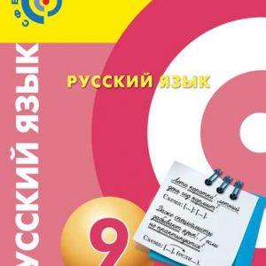 Чердаков Русский язык 9 класс учебник купить