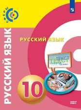 Чердаков Русский язык 10 класс учебник купить