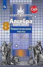 Чулков Алгебра 8 класс тематические тесты купить