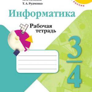 Семенов Информатика 3-4 класс рабочая тетрадь часть 3 купить