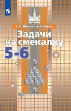 Шарыгин Математика 5-6 класс задачи на смекалку купить