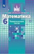 Чулков Математика 6 класс тематические тесты купить