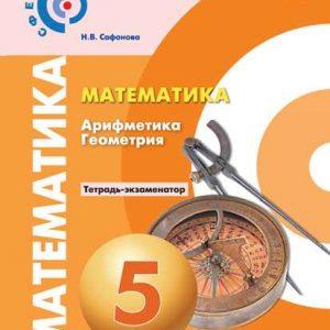 Сафонова Математика геометрия 5 класс тетрадь-экзаменатор купить