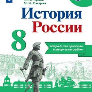 Чернова История России 8 класс тетрадь проектов купить