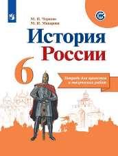 Чернова История России 6 класс тетрадь проектов творческих работ купить