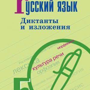 Соловьева Русский язык 5 класс диктанты и изложения купить