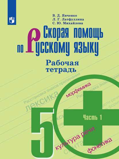 Янченко Скорая помощь русскому языку 5 класс рабочая тетрадь часть 1 купить