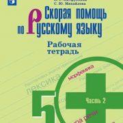 Янченко Скорая помощь русскому языку 5 класс рабочая тетрадь часть 2 купить