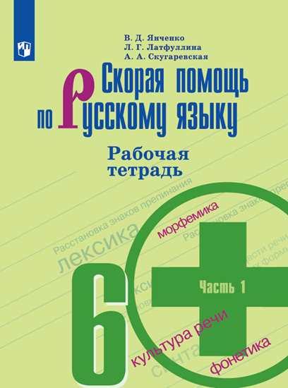 Янченко Скорая помощь русскому языку 6 класс рабочая тетрадь часть 1 купить