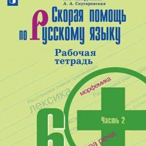 Янченко Скорая помощь русскому языку 6 класс рабочая тетрадь часть 2 купить