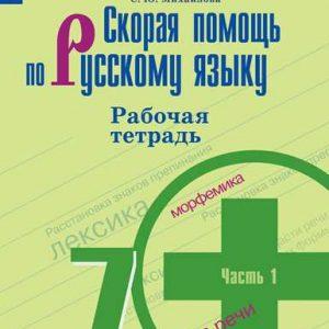 Янченко Скорая помощь русскому языку 7 класс рабочая тетрадь часть 1 купить
