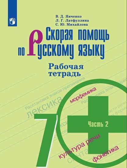 Янченко Скорая помощь русскому языку 7 класс рабочая тетрадь часть 2 купить
