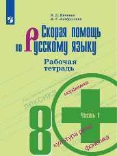 Янченко Скорая помощь русскому языку 8 класс тетрадь часть 1 купить