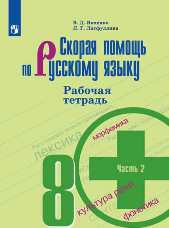 Янченко Скорая помощь по русскому языку 8 класс тетрадь часть 2 купить