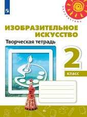 Шпикалова Изобразительное искусство 2 класс творческая тетрадь купить