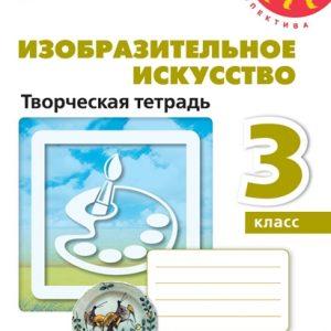 Шпикалова Изобразительное искусство 3 класс творческая тетрадь купить