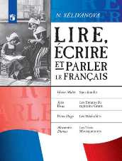 Селиванова Читаем пишем говорим по французски 7-9 класс купить