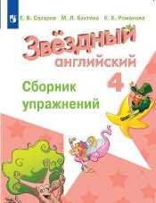 Сахаров Английский язык 4 класс сборник упражнений купить