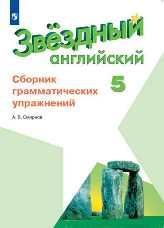 Смирнов Английский язык 5 класс грамматические упражнения купить