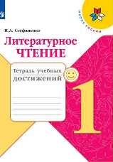Стефаненко Литературное чтение 1 класс тетрадь достижений купить