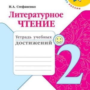 Стефаненко Литературное чтение 2 класс тетрадь достижений купить