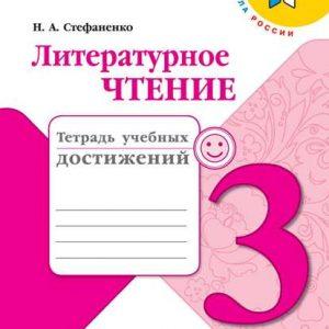 Стефаненко Литературное чтение 3 класс тетрадь достижений купить