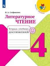 Стефаненко Литературное чтение 4 класс тетрадь достижений купить