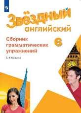 Смирнов Английский язык 6 класс грамматические упражнения купить
