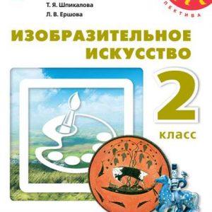Шпикалова Изобразительное искусство 2 класс учебник купить