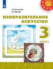 Шпикалова Изобразительное искусство 3 класс учебник купить