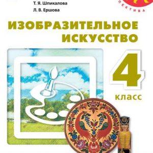 Шпикалова Изобразительное искусство 4 класс учебник купить