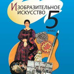 Шпикалова Изобразительное искусство 5 класс учебник купить