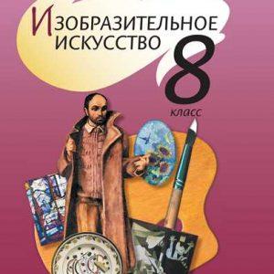 Шпикалова Изобразительное искусство 8 класс учебник купить