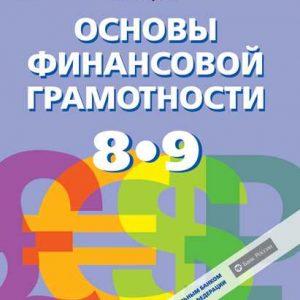 Чумаченко Основы финансовой грамотности 8-9 класс учебник купить