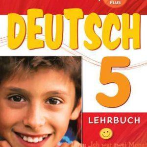 Яковлева Немецкий язык 5 класс учебник купить