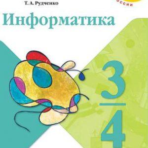 Семtнов Информатика 3-4 класс учебник часть 1 купить