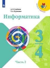Семенов Информатика 3-4 класс учебник часть 2 купить