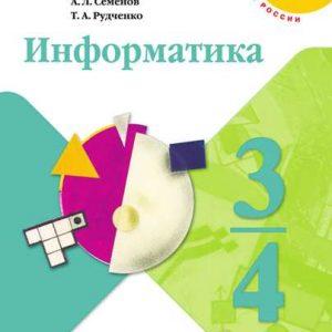 Семtнов Информатика 3-4 класс учебник часть 3 купить