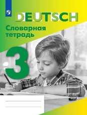 Шубина Немецкий язык 3 класс словарная тетрадь купить
