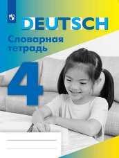 Шубина Немецкий язык 4 класс словарная тетрадь купить