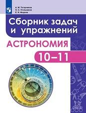 Татарников Астрономия 10-11 класс сборник задач упражнений купить