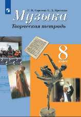 Сергеева Музыка 8 класс творческая тетрадь купить