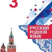 Александрова Русский родной язык 3 класс учебник купить