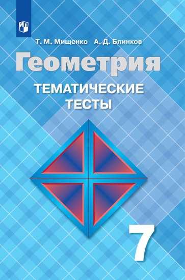 Мищенко Геометрия 7 класс тематические тесты купить